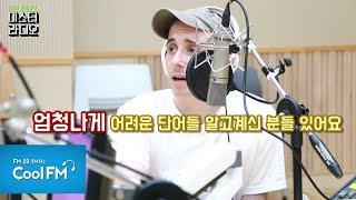 타일러가 느낀 한국 사람들의 영어 실력과 영어 시험에 대한 생각! /180815[김승우 장항준의 미스터 라디오]