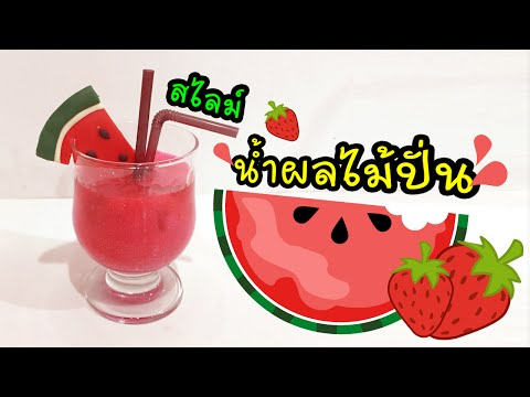 สอนทำ สไลม์ น้ำผลไม้ปั่น | สูตรง่ายสุดๆ  | แม่ปูเป้ เฌอแตม Tam Story