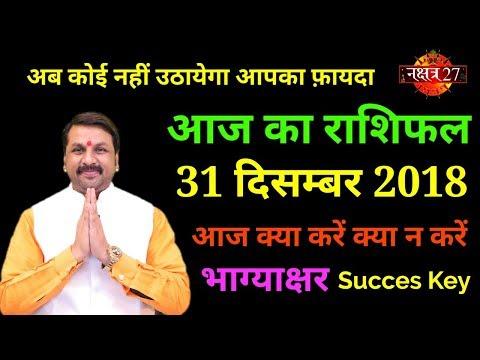 31 December |Aaj Ka Rashifal |अब कोई नहीं उठायेगा आपका फ़ायदा |  Daily Rashifal |