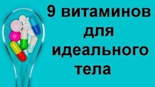 Важные витамины для идеального состояния тела