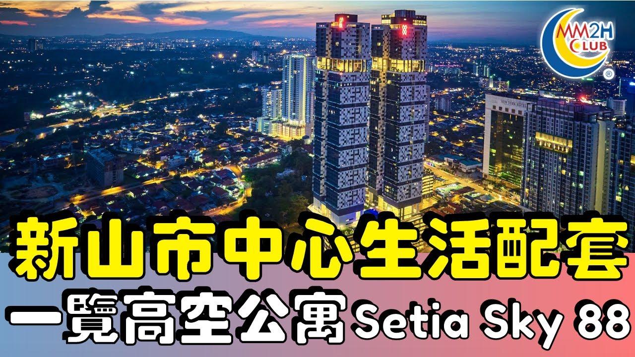 柔佛篇:新山市中心生活配套 一覽高空公寓 Setia Sky 88   MM2H CLUB 區域介紹 ?️ - YouTube