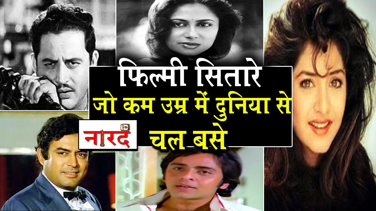Download Bollywood celebrities who died young_Naarad TV