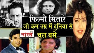 Bollywood celebrities who died young_Naarad TV