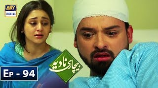 Bechari Nadia Episode 94 - 29th Dec 2018 - ARY Digital Drama