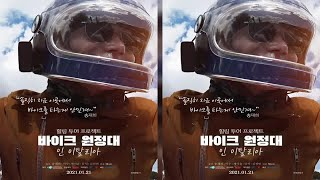 """'바이크 원정대' 송재희 """"이탈리아서 촬영, 외출마저 …"""