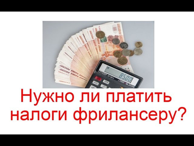 Украина налоги фрилансеру эколог проектировщик вакансии удаленная работа