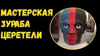 Смотреть видео День музеев в Москве. Мастерская Зураба Церетели. Скульптуры и картины онлайн