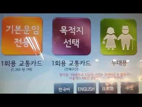 How to buy Seoul subway tickets, Subway travel - [Yeongyeong] Korea street cam