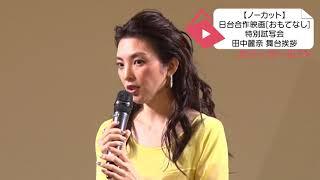 3月3日より有楽町スバル座ほか全国順次公開される日本と台湾の合作映画...