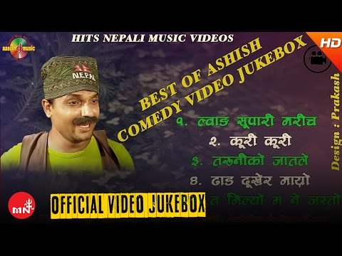Best Nepali Comedy Song Collection | JUKEBOX | Aashish Music