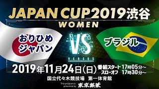 【JAPAN CUP 2019 渋谷 WOMEN】おりひめジャパン vs ブラジル