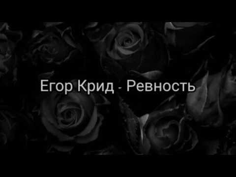 ЕГОР КРИД РЕВНОСТЬ СКАЧАТЬ БЕСПЛАТНО