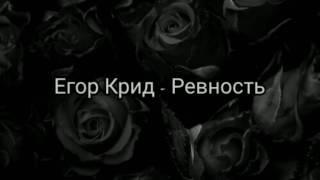 Егор Крид - Ревность (текст песни /lyrics)