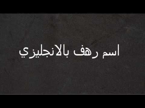 كتابة اسم رهف بالانجليزي Youtube