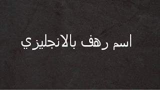 معنى اسم مشاعل وصفات حاملته وحكم تسميته في الإسلام موقع محتويات