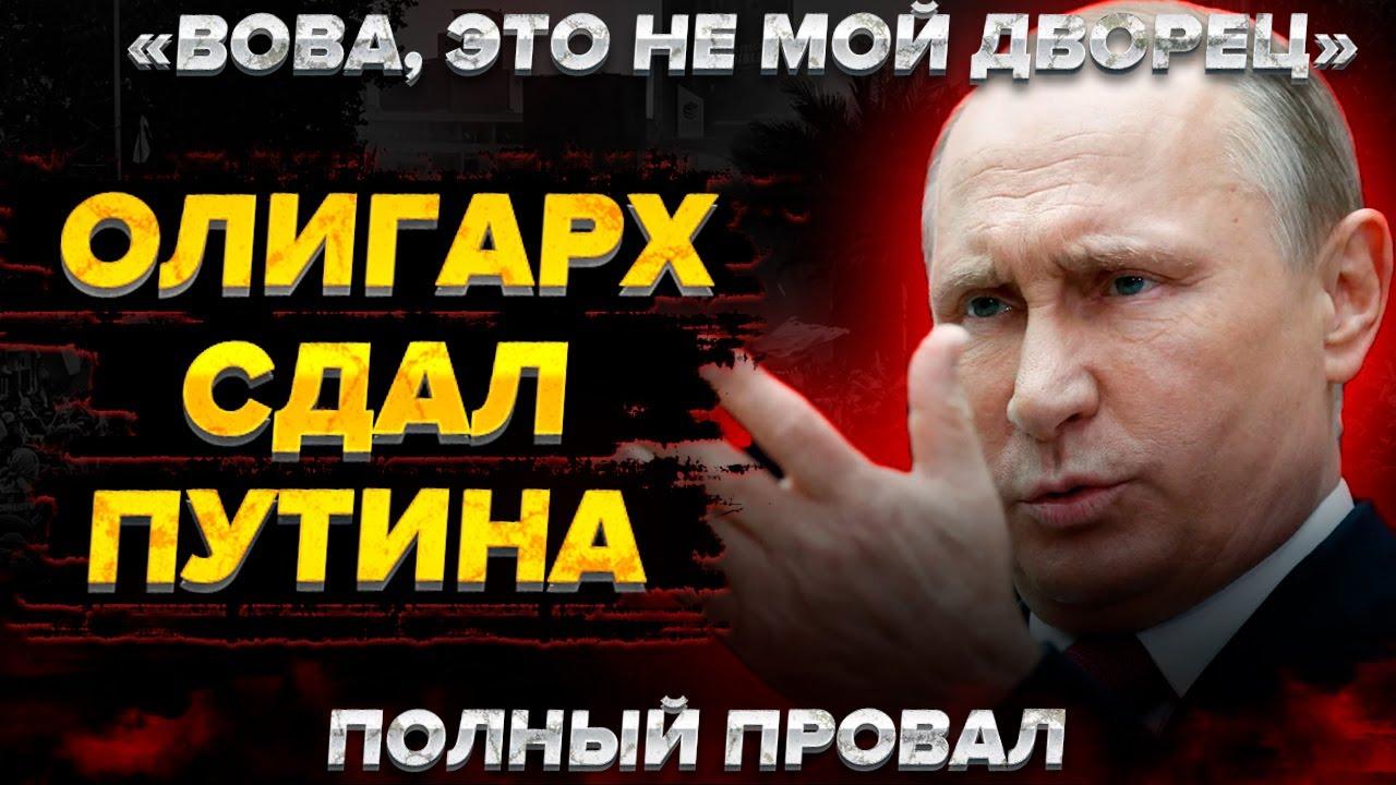 Олигарх сдал Путина. Полный провал.