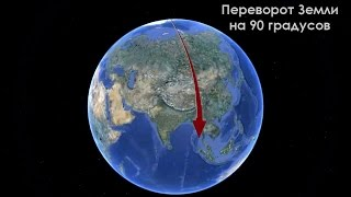 Soon a revolution of the planet Earth by 90 degrees!