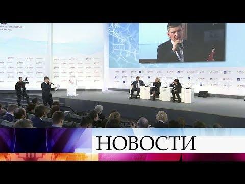 В Москве начал работу 10-й Гайдаровский форум.