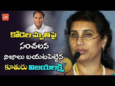 Kodela siva Prasada Rao Daughter Reveals Sensational Reasons | AP News | TDP | YOYO TV Channel