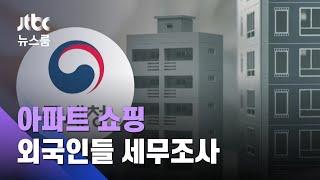 갭투자로 42채 싹쓸이…'아파트 쇼핑' 외국인 세무조사 / JTBC 뉴스룸