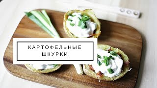 #вкусный #рецепт #закуски Картофель с беконом