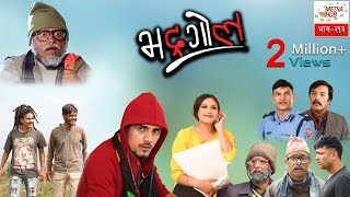 Bhadragol || Episode-213 || 31-May-2019 || By Media Hub Official Channel