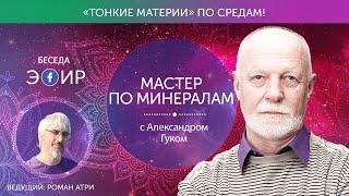 Мастер по минералам Эфир с Александром Гуком