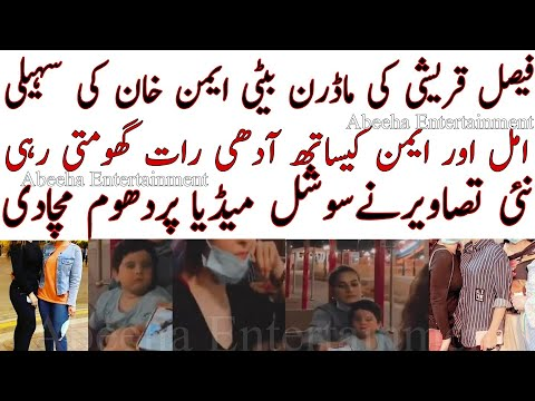 Famous actor daughter is the fan of Amal Muneeb&best friend of Aiman Khan ||Abeeha Entertainment |AE