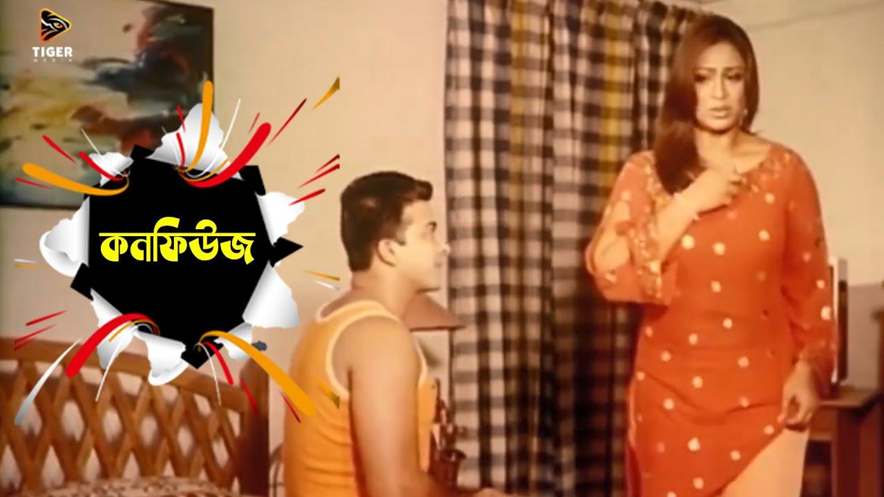 জমজ ভাইদের ছোট ভাইয়ের প্রেমিকা কিভাবে কনফিউজ হয় দেখুন! Jomoj Movie   Shakib Khan   Tiger Media