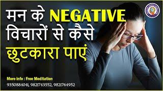 मन के negative विचारों से कैसे छुटकारा पाएं, विचार शुद्धि, शरीर शुद्धि Detox mind hindi, overcome
