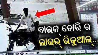 Dhenkanal : ଆଖି ଆଗରୁ ଲୁଟି ନେଲେ ବାଇକ୍   CCTV ରେ କଏଦ ହେଲା ଦୃଶ୍ୟ