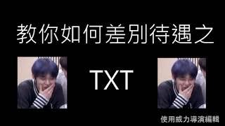 TXT一群戲精看影片會是甚麼樣子??連准的手有自己的思想???