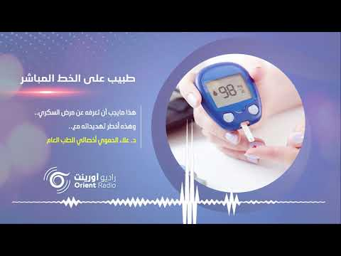 مرض السكري - أعراضه والوقاية منه – طبيب على الخط المباشر  - نشر قبل 24 ساعة