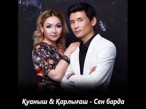 Куаныш & Карлыгаш - Сен барда (Жана ан 2018) - Видео из ютуба