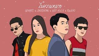 GEMATZ x SHUTDOWN - ไร้ความหมาย ft.NoT-A.N.K, RachYO「Official Lyric Video」