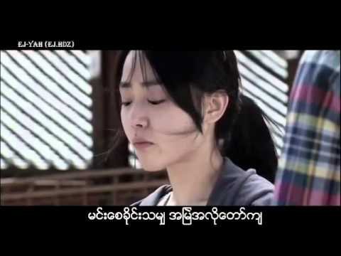 ဘန္?းနီၿဖိဳး+ဆို?ေတး (သစၥာ): Myanmar Song