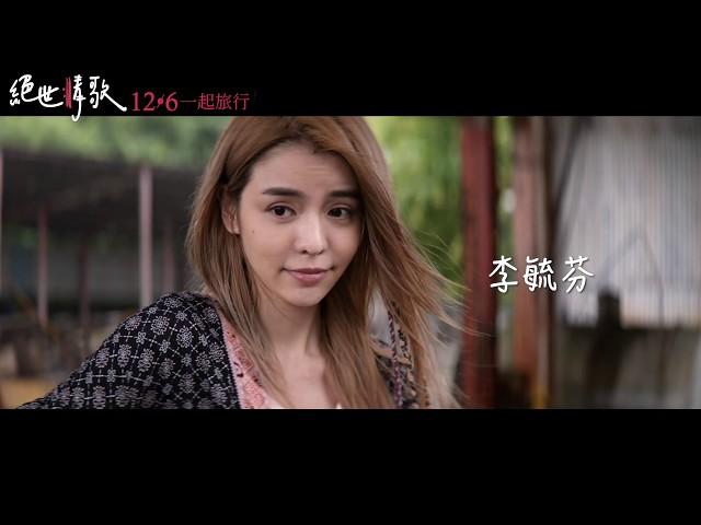 【絕世情歌】預告—追夢篇|12/6一起旅行
