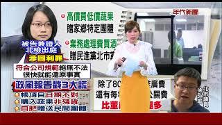 獨!北農調查報告曝光 戳破吳音寧3大謊言
