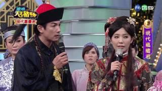 0603現代嘉慶君-華視天王豬哥秀