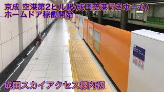 京成 空港第2ビル駅2,4番線ホームドア使用開始
