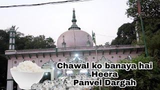 Chawal (Rice) ko banaya hai heera | Hazrat Khwaja peer karam Ali Shah baba | Panvel Dargah|#smrqvlog