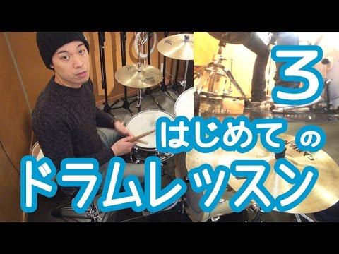 ドラムレッスン【はじめてのドラム3/6】誰でも出来るエイトビート!!
