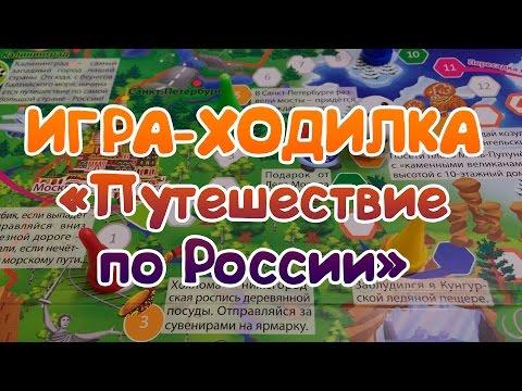 Игра-ходилка Путешествие по России