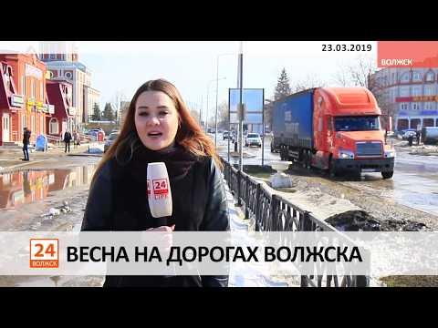 Весна на дорогах Волжска.