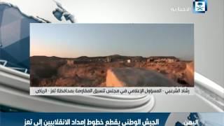 الشرعبي: سيطرة نارية على خطوط الامداد على طريق تعز - الحديدة