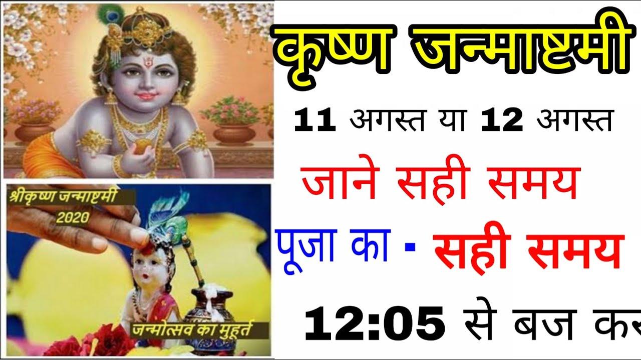 कृष्ण जन्माष्टमी पूजा का सही समय, 11 August 12 August ko