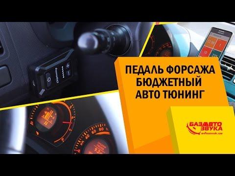 видео: Педаль форсажа. Бюджетный авто тюнинг. chiptuning. Ускоритель педали газа.