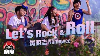 Let's Rock N Roll - Namewee 黃明志[冠軍歌王 Kara King] 電影原聲帶 OST Mp3