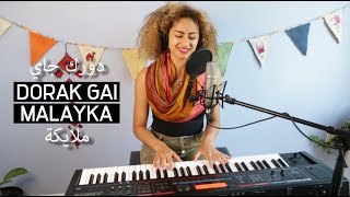 Malayka - Dorak Gai (Cover) | ملايكة - دورك جاي