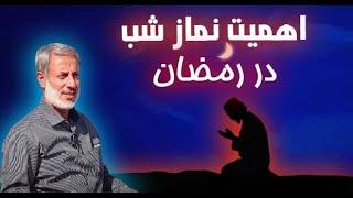 اهمیت نماز شب در ماه رمضان
